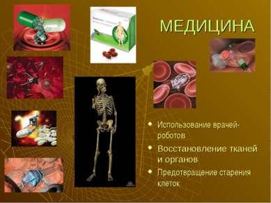 МЕДИЦИНА Использование врачей-роботов Восстановление тканей и органов Предотв...