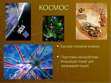 КОСМОС Быстрое освоение космоса. Подготовка нанороботами ближайших планет для...