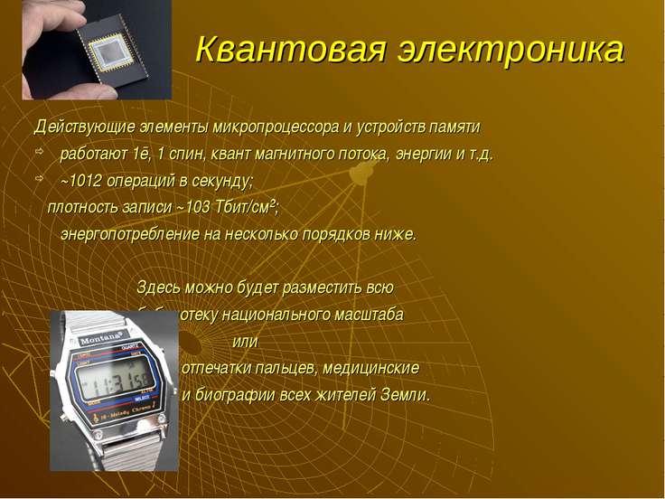 Квантовая электроника Действующие элементы микропроцессора и устройств памяти...