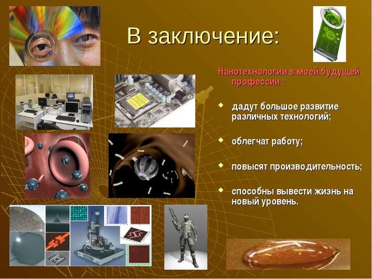 В заключение: Нанотехнологии в моей будущей профессии : дадут большое развити...