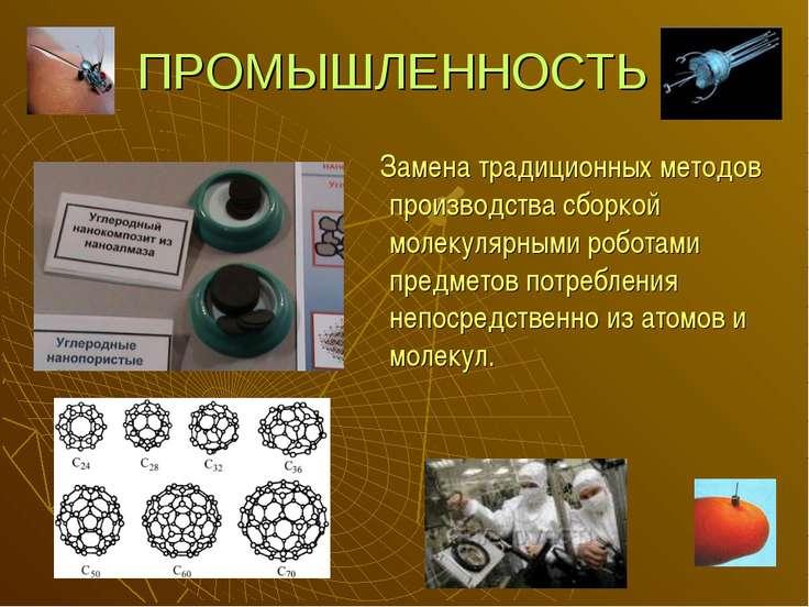 ПРОМЫШЛЕННОСТЬ Замена традиционных методов производства сборкой молекулярными...