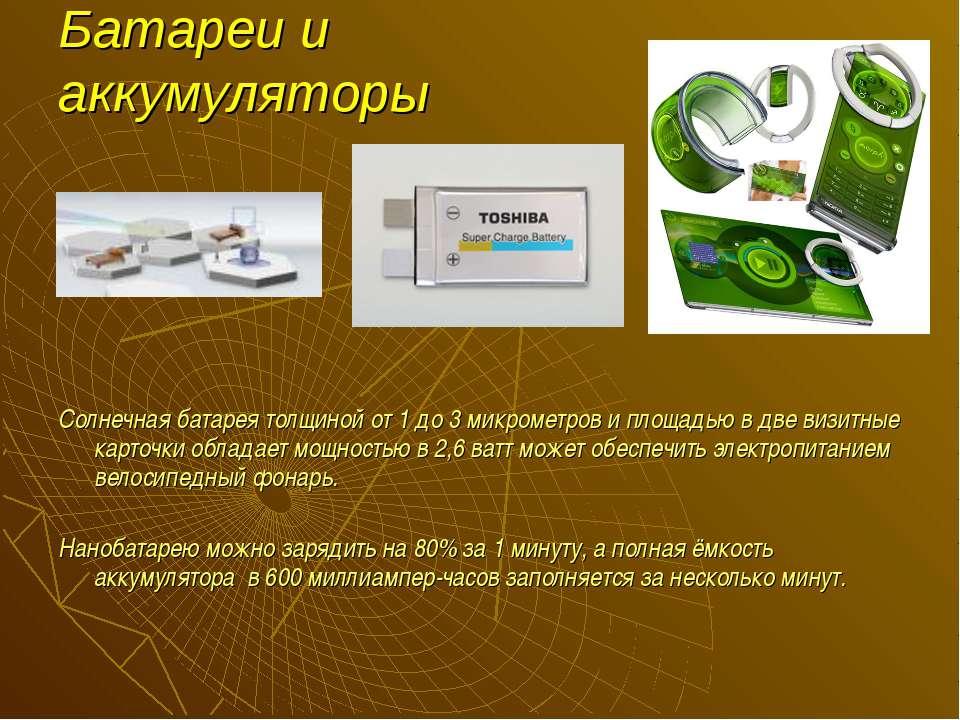 Батареи и аккумуляторы Солнечная батарея толщиной от 1 до 3 микрометров и пло...