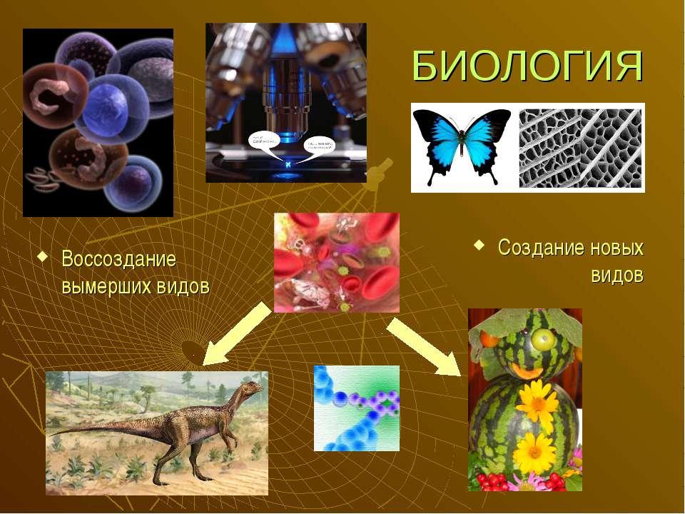 БИОЛОГИЯ Воссоздание вымерших видов Создание новых видов