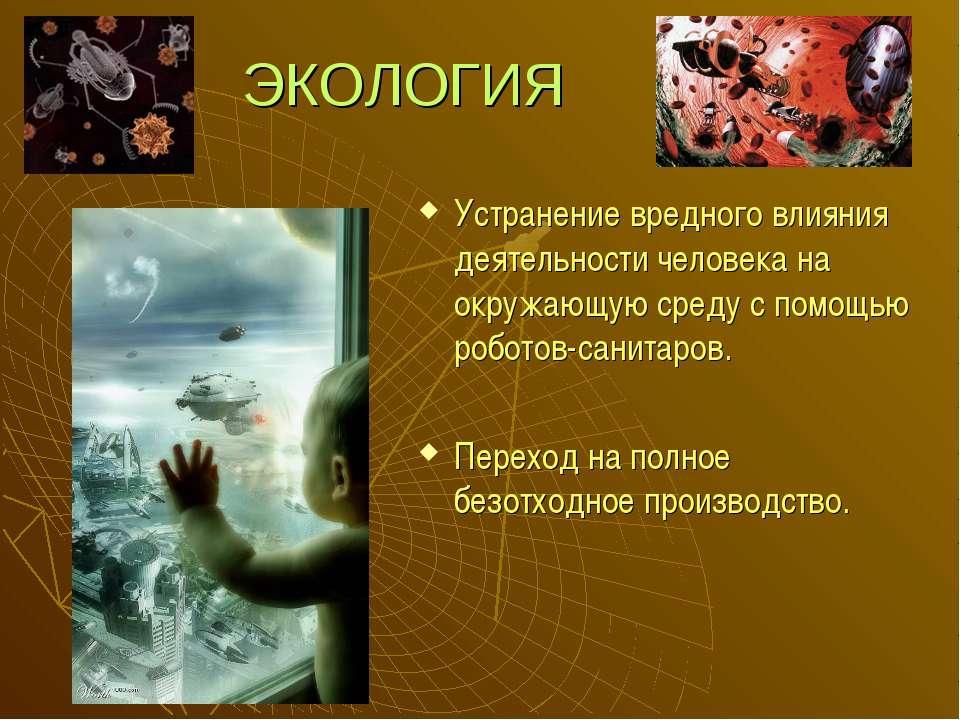 ЭКОЛОГИЯ Устранение вредного влияния деятельности человека на окружающую сред...