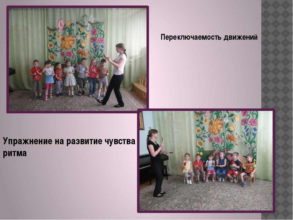 Упражнение на развитие чувства ритма Переключаемость движений