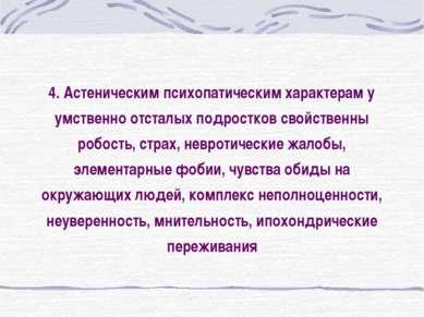 4. Астеническим психопатическим характерам у умственно отсталых подростков св...