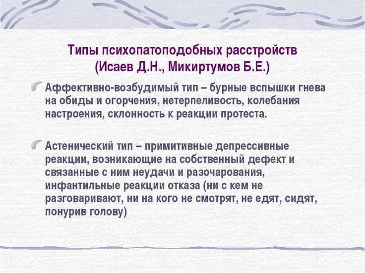 Типы психопатоподобных расстройств (Исаев Д.Н., Микиртумов Б.Е.) Аффективно-в...