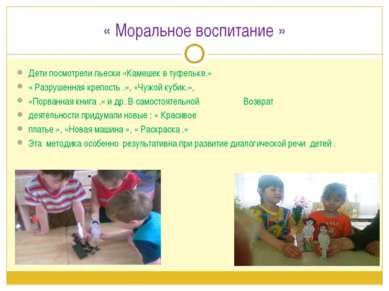 « Моральное воспитание » Дети посмотрели пьески «Камешек в туфельке.» « Разру...