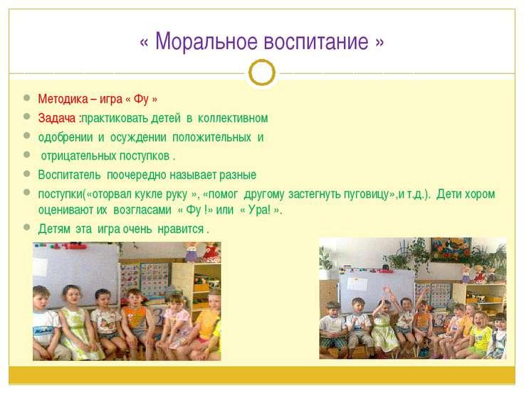 « Моральное воспитание » Методика – игра « Фу » Задача :практиковать детей в ...