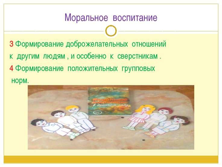 Моральное воспитание 3 Формирование доброжелательных отношений к другим людям...