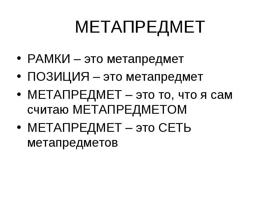 МЕТАПРЕДМЕТ РАМКИ – это метапредмет ПОЗИЦИЯ – это метапредмет МЕТАПРЕДМЕТ – э...