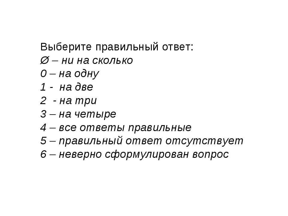 Выберите правильный ответ: Ø – ни на сколько 0 – на одну 1 - на две 2 - на тр...