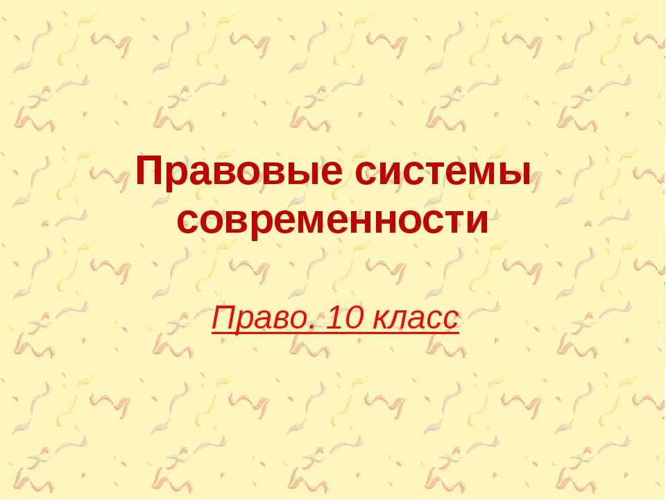 Правовые системы современности Право. 10 класс Н.В.Савка, учитель истории и о...