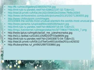 http://fb.ru/misc/i/gallery/2380/250705.jpg http://im4-tub-ru.yandex.net/i?id...