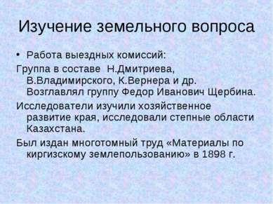 Изучение земельного вопроса Работа выездных комиссий: Группа в составе Н.Дмит...