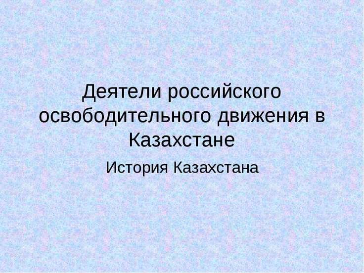 Деятели российского освободительного движения в Казахстане История Казахстана