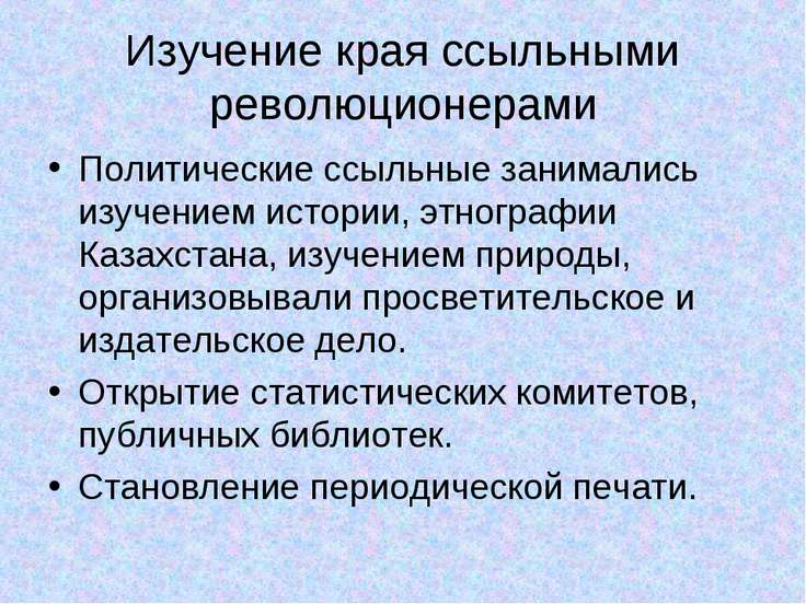 Изучение края ссыльными революционерами Политические ссыльные занимались изуч...