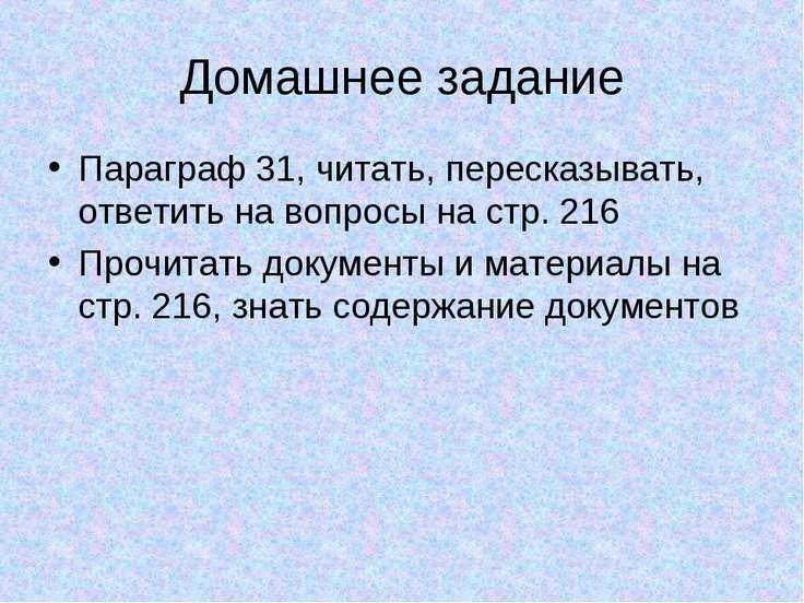 Домашнее задание Параграф 31, читать, пересказывать, ответить на вопросы на с...