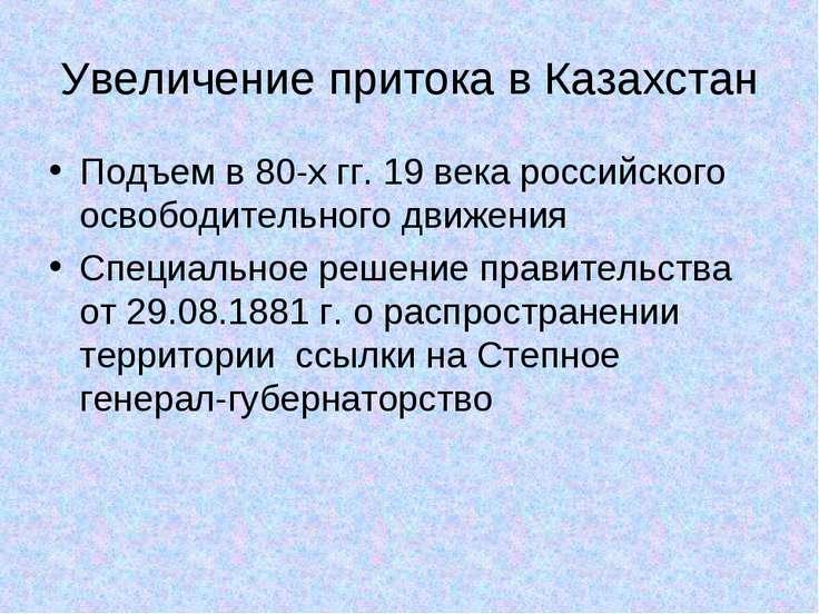 Увеличение притока в Казахстан Подъем в 80-х гг. 19 века российского освободи...