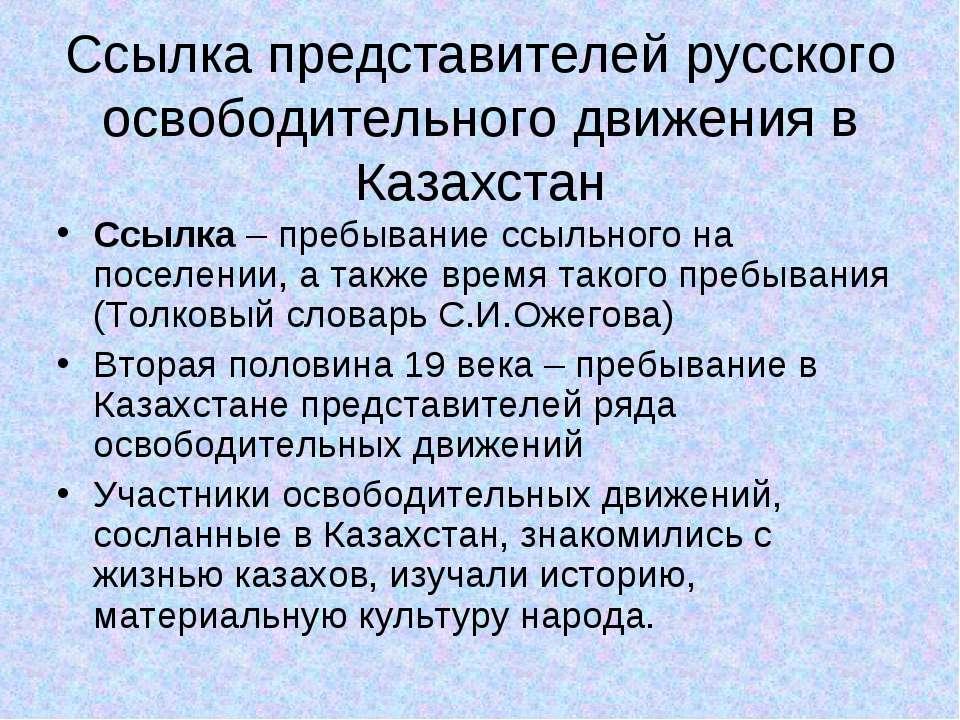 Ссылка представителей русского освободительного движения в Казахстан Ссылка –...