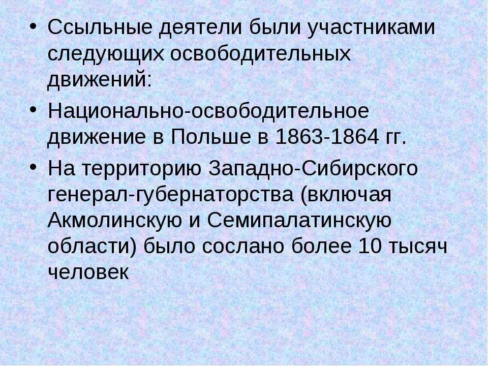 Ссыльные деятели были участниками следующих освободительных движений: Национа...