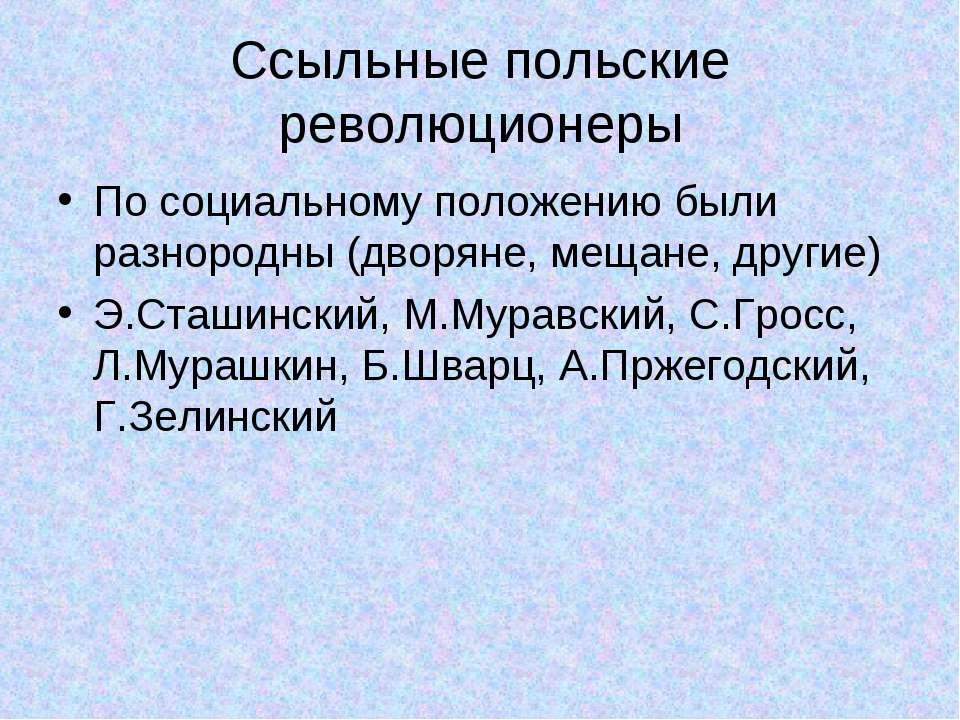 Ссыльные польские революционеры По социальному положению были разнородны (дво...