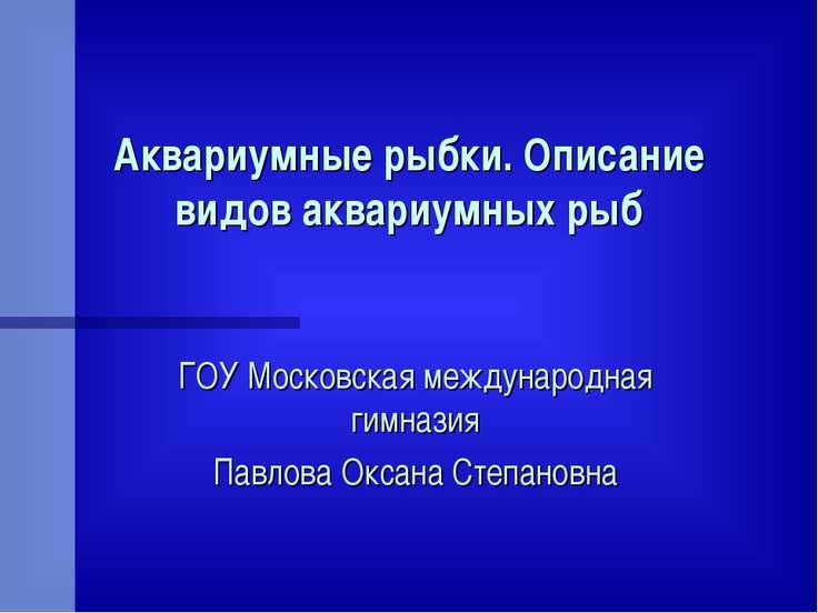 Аквариумные рыбки. Описание видов аквариумных рыб ГОУ Московская международна...