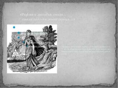 «Рифма и мелодия стиха стали голосом моего сердца…» Впервые поэтическая одаре...