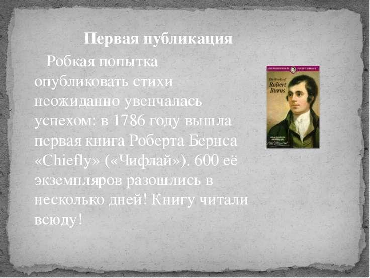 Первая публикация Первая публикация Робкая попытка опубликовать стихи неожида...