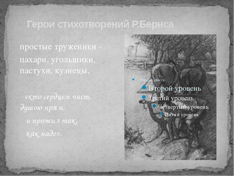 Герои стихотворений Р.Бернса простые труженики - пахари, угольщики, пастухи, ...