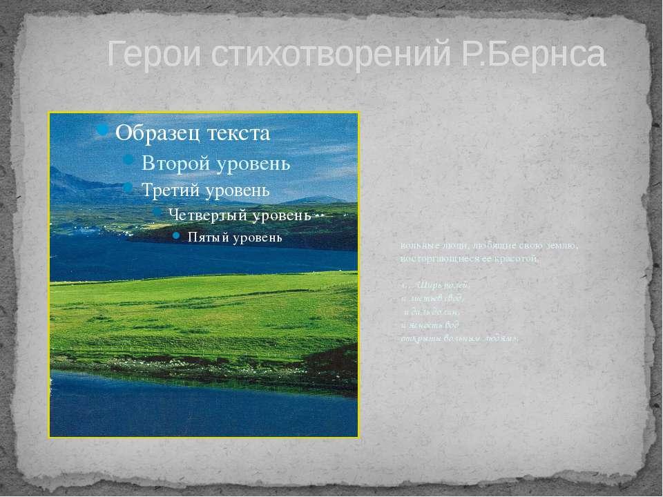Герои стихотворений Р.Бернса вольные люди, любящие свою землю, восторгающиеся...