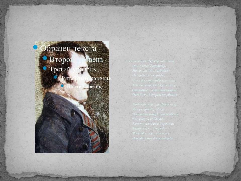 «А коль в беду мы попадем…» В 1784 г. умер отец, и Р.Бернс становится кормиль...