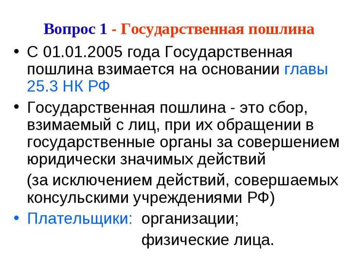 Вопрос 1 - Государственная пошлина С 01.01.2005 года Государственная пошлина ...