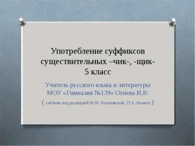 Употребление суффиксов существительных –чик-, -щик- 5 класс Учитель русского ...