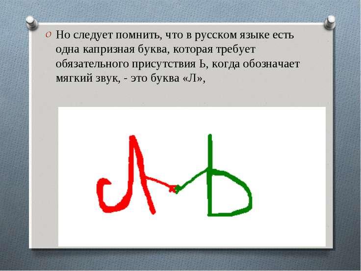 Но следует помнить, что в русском языке есть одна капризная буква, которая тр...