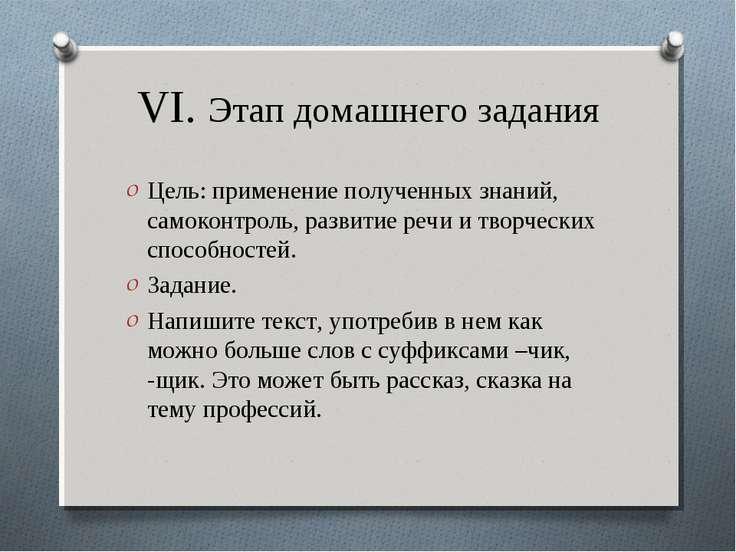VI. Этап домашнего задания Цель: применение полученных знаний, самоконтроль, ...