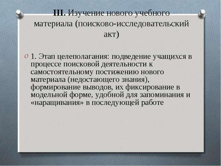 III. Изучение нового учебного материала (поисково-исследовательский акт) 1. Э...