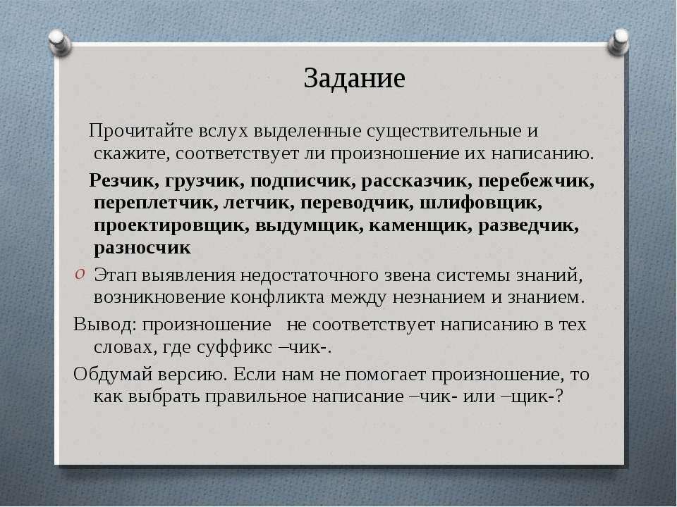 Задание Прочитайте вслух выделенные существительные и скажите, соответствует ...