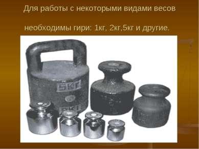 Для работы с некоторыми видами весов необходимы гири: 1кг, 2кг,5кг и другие.