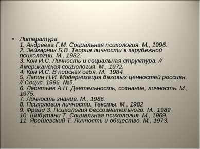 Литература 1. Андреева Г.М. Социальная психология. М., 1996. 2. Зейгарник Б.В...
