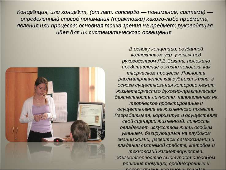 Конце пция, или конце пт, (от лат. conceptio — понимание, система) — определё...