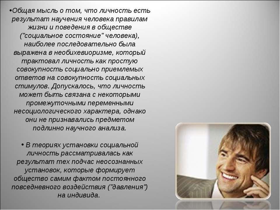 Общая мысль о том, что личность есть результат научения человека правилам жиз...