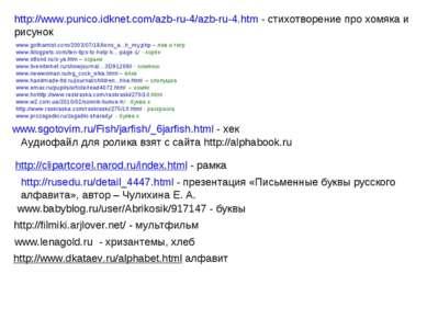 http://www.punico.idknet.com/azb-ru-4/azb-ru-4.htm - стихотворение про хомяка...