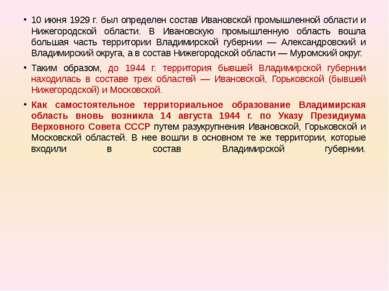 10 июня 1929 г. был определен состав Ивановской промышленной области и Нижего...