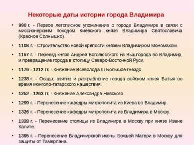 Некоторые даты истории города Владимира 990г. - Первое летописное упоминани...