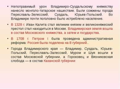 Непоправимый урон Владимиро-Суздальскому княжеству нанесло монголо-татарское ...