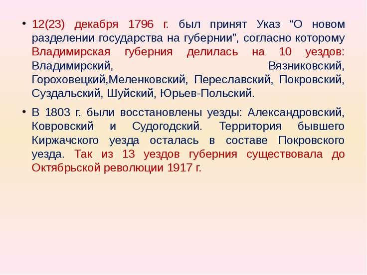"""12(23) декабря 1796 г. был принят Указ """"О новом разделении государства на губ..."""