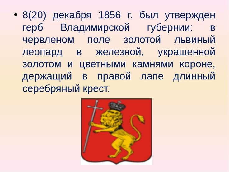 8(20) декабря 1856 г. был утвержден герб Владимирской губернии: в червленом п...