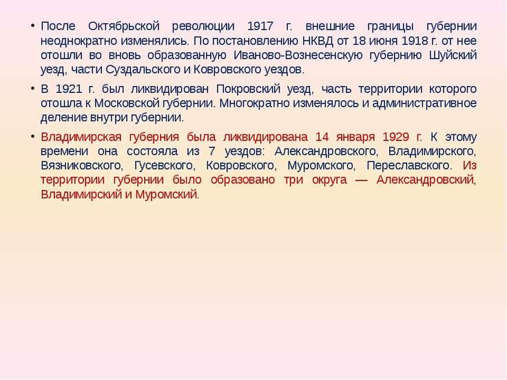 После Октябрьской революции 1917 г. внешние границы губернии неоднократно изм...