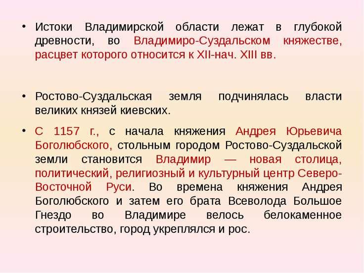 Истоки Владимирской области лежат в глубокой древности, во Владимиро-Суздальс...
